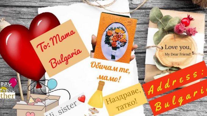 address bulgaria